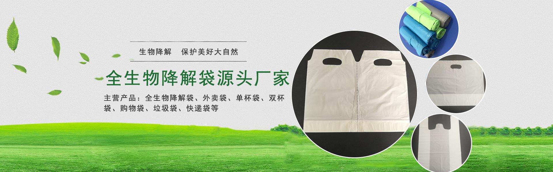 海淀PLA+PBAT全生物降解袋厂家定做